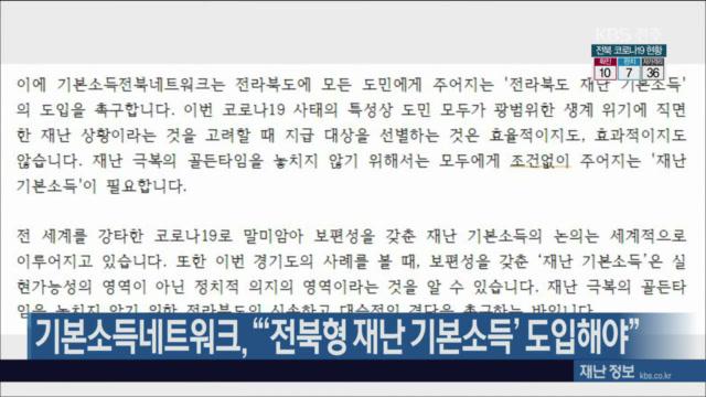 """기본소득네트워크, """"'전북형 재난 기본소득' 도입해야"""""""