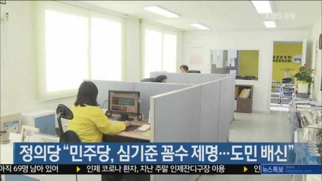 """정의당 """"민주당, 심기준 꼼수 제명…도민 배신"""""""
