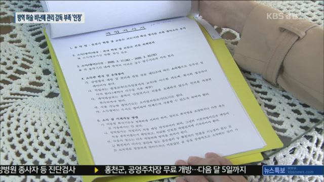"""학원 1차 방역 '엉터리'…교육청 """"이제는 철저히"""""""