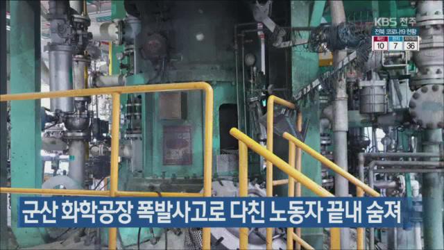 군산 화학공장 폭발사고로 다친 노동자 끝내 숨져