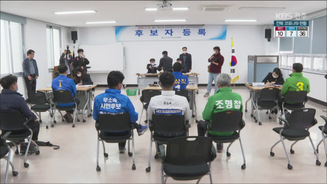 4·15 총선 후보 등록 시작…코로나19 여파 '변수'