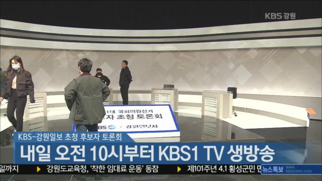 KBS-강원일보 후보자 토론회, 내일 오전 10시부터 KBS1 TV 생방송