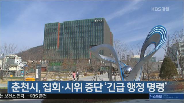 춘천시, 집회·시위 중단 '긴급 행정 명령'
