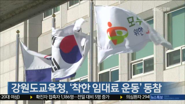 강원도교육청, '착한 임대료 운동' 동참