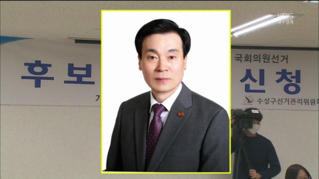 대구·경북 25개 선거구, 총선 후보 등록 시작