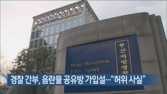 """부산 경찰 간부, 음란물 공유방 가입설…""""허위 사실"""""""