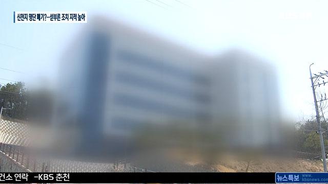 """강원도 """"신천지 명단 폐기 추진""""…시민 """"불안"""""""