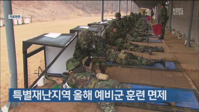 특별재난지역 올해 예비군 훈련 면제