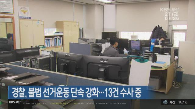 경찰, 불법 선거운동 단속 강화…13건 수사 중