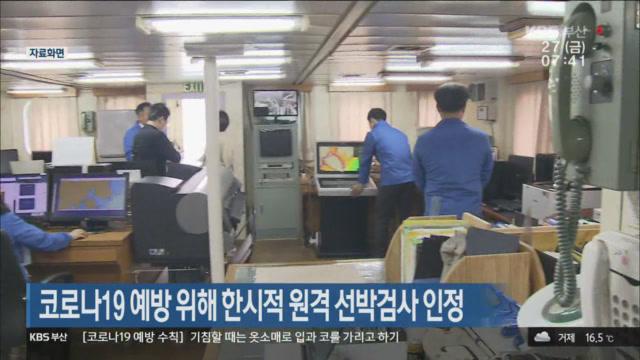 코로나19 예방 위해 한시적 원격 선박검사 인정