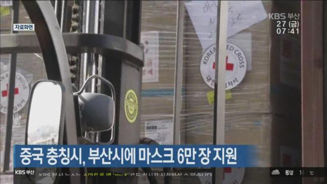 중국 충칭시, 부산시에 마스크 6만장 지원