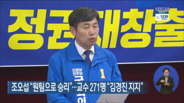 """조오섭 """"원팀으로 승리""""…교수 271명 """"김경진 지지"""""""