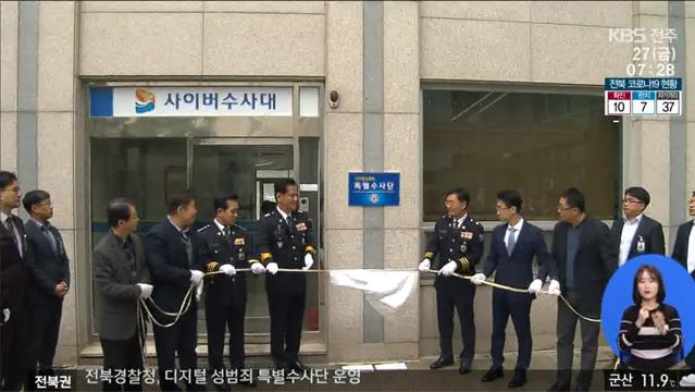 성 착취물 '공분'…전북경찰 특별수사 착수