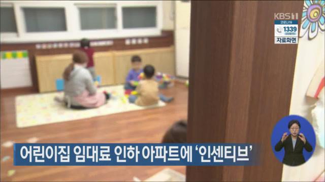 어린이집 임대료 인하 아파트에 '인센티브'