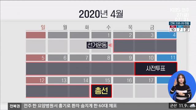 4.15 총선 후보 등록 시작…코로나19 여파 '변수'