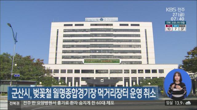 군산시, 벚꽃철 월명종합경기장 먹거리장터 운영 취소