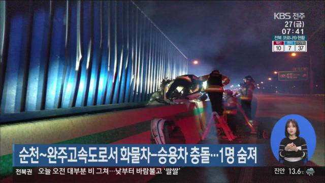 순천~완주고속도로서 화물차-승용차 충돌…1명 숨져