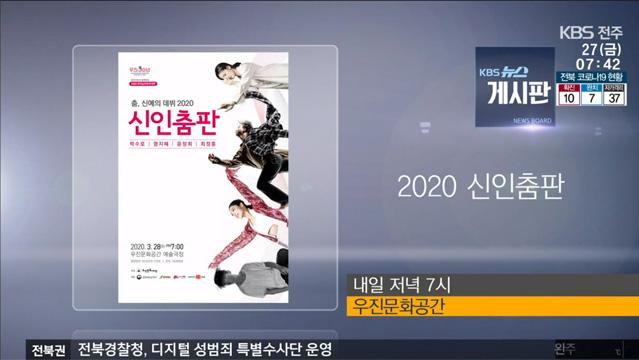 [게시판] 2020 신인춤판 외