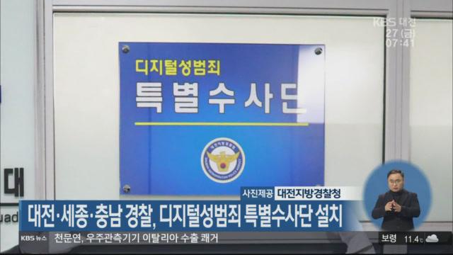 대전·세종·충남 경찰, 디지털성범죄 특별수사단 설치