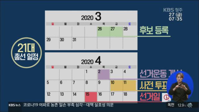 총선 후보 29명 등록…재보궐도 모두 본선행