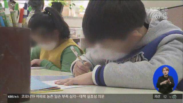 개학 연기…학부모 긴급돌봄 고심