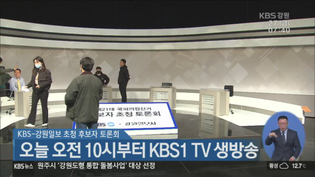 KBS-강원일보 초청 후보자 토론회 오늘 오전 10시부터 KBS1 TV 생방송
