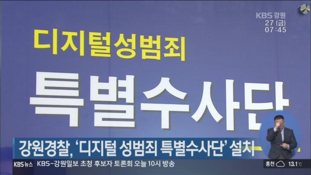 강원경찰, '디지털 성범죄 특별수사단' 설치