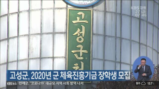 고성군, 2020년 군 체육진흥기금 장학생 모집