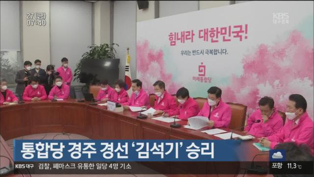 통합당 경주 경선 '김석기' 승리
