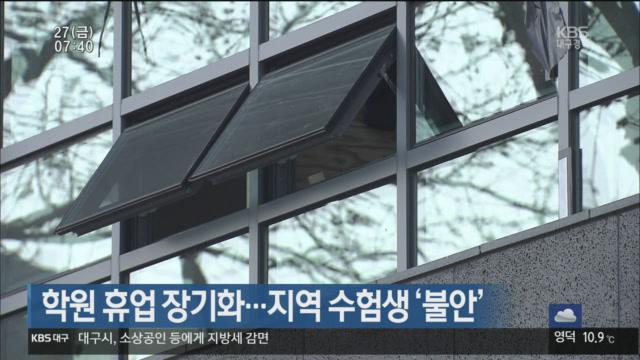 학원 휴업 장기화…지역 수험생 '불안'