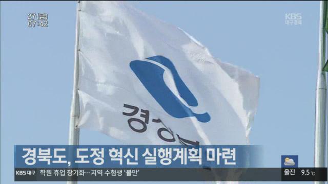 경북도, 도정혁신 실행계획 마련