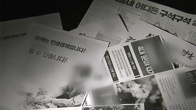 [2020 총선 경남] 경남 20대 국회의원 공약, 초라한 성적표