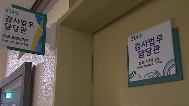 거제시청 '박사방' 충격…지역사회 '공분'