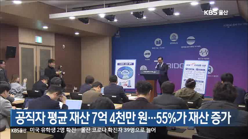 공직자 평균 재산 7억 4천만 원..55%가 재산 증가