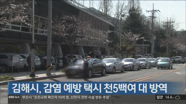 김해시, 감염 예방 택시 천5백여 대 방역
