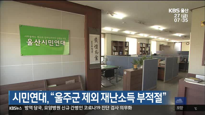 """시민연대, """"울주군 제외 재난소득 부적절"""""""