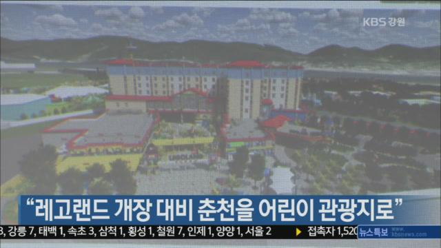 """""""레고랜드 개장 대비 춘천을 어린이 관광지로"""""""