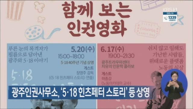 광주인권사무소, '5·18 힌츠페처 스토리' 등 상영