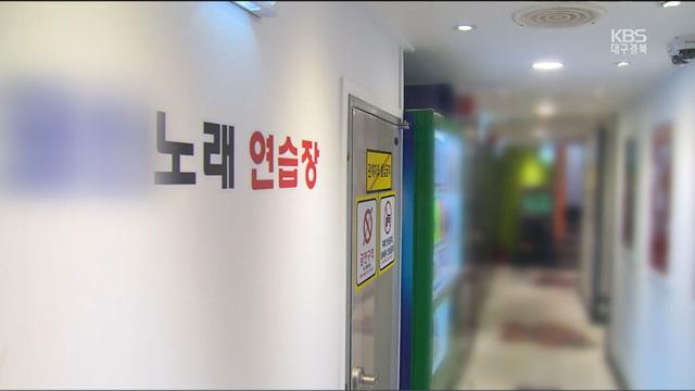 이태원 클럽발 코로나19 대구·경북 엄습…방역 비상