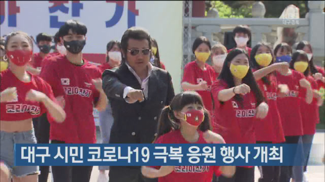 대구 시민 코로나19 극복 응원 행사 개최