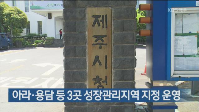 아라·용담 등 3곳 성장관리지역 지정 운영