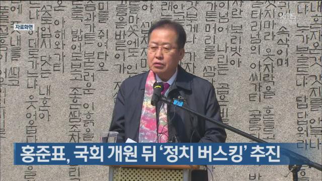 홍준표, 국회 개원 뒤 '정치 버스킹' 추진