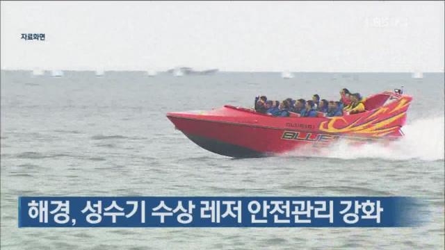 해경, 성수기 수상 레저 안전관리 강화