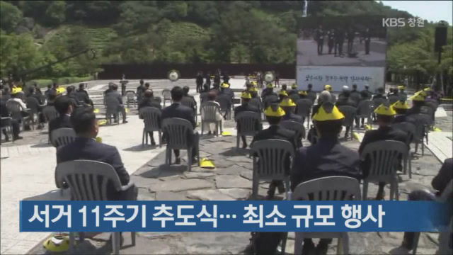 노무현 전 대통령 서거 11주기 추도식…최소 규모 행사