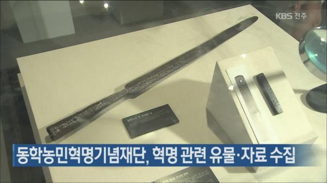 동학농민혁명기념재단, 혁명 관련 유물·자료 수집