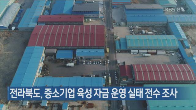 전라북도, 중소기업 육성 자금 운영 실태 전수 조사