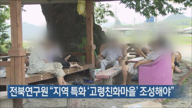 """전북연구원 """"지역 특화 '고령친화마을' 조성해야"""""""
