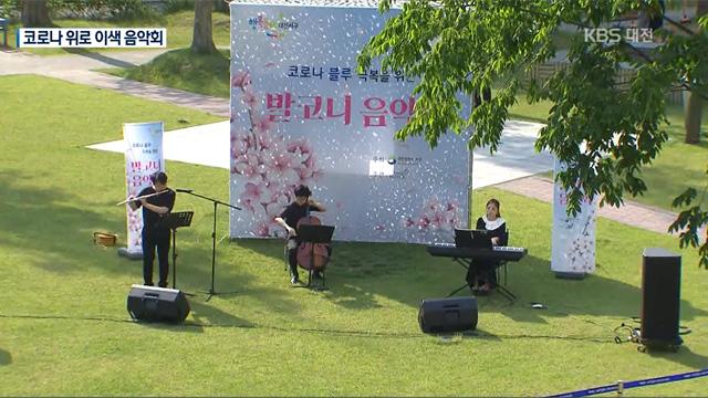 코로나19 위로 이색 음악회…대전 외국인 1명 확진