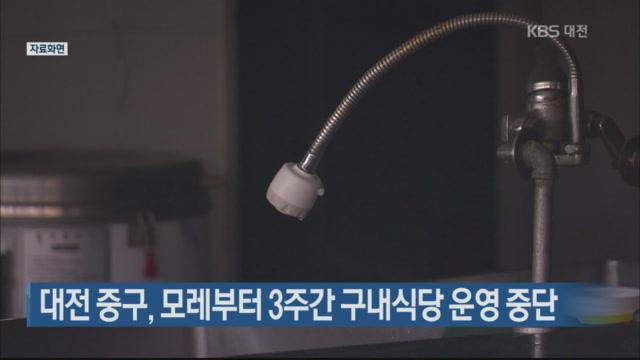 대전 중구, 모레부터 3주간 구내식당 운영 중단