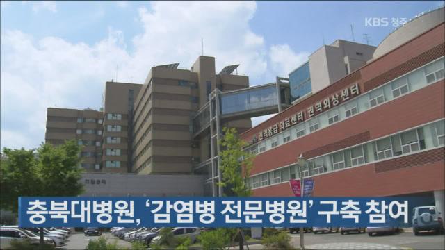 충북대병원, '감염병 전문병원' 구축 참여